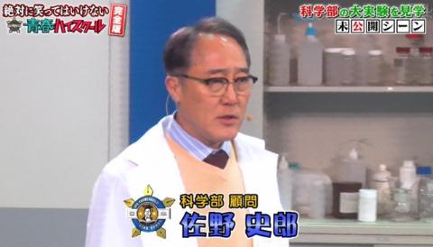 史郎 笑っ いけない て は 佐野 佐野史郎『笑ってはいけない』での全治2カ月の骨折事故に日テレ側が提示した「誠意」とは? (2019年11月10日)