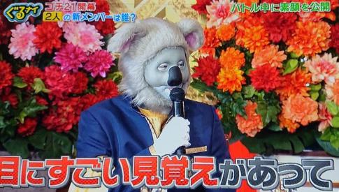 ゴチ 新 メンバー 2020